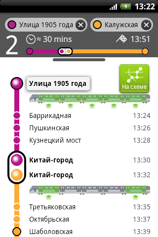 Яндекс Метро