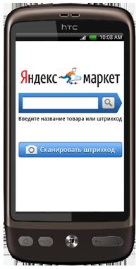 Яндекс Маркет под Андроид