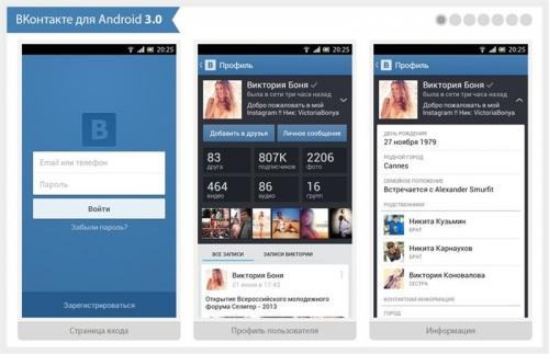 Вконтакте для Андроид или мобильная версия?